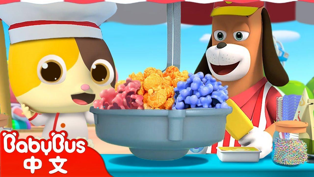 各種口味的爆米花, 寶寶喜歡哪一種?| 學顏色| 美食兒歌 | 過家家 | 兒歌, 童謠 | 動畫 | Nursery Rhymes | 寶寶巴士 | BabyBus
