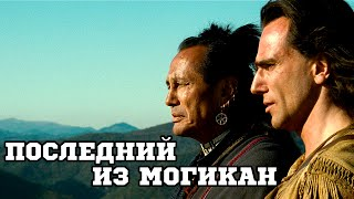 Последний из могикан (1992) «The Last of the Mohicans» - Трейлер (Trailer)