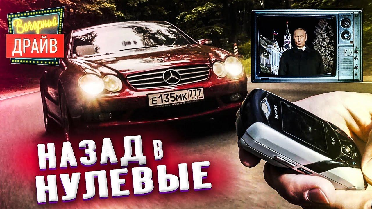 Обзор Mercedes SL500 R230 — тест драйв в нулевые, ностальгия и Курьяново / Вечерний Драйв #200