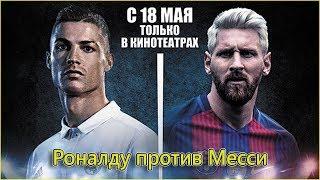 Роналду против Месси (2017) русский трейлер