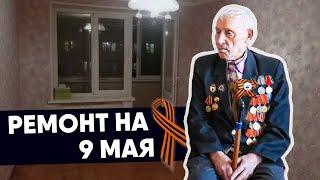 Безкоштовний ремонт ветерану ВВВ. 9 травня