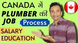 How to get plumber job in canada   indian in canada