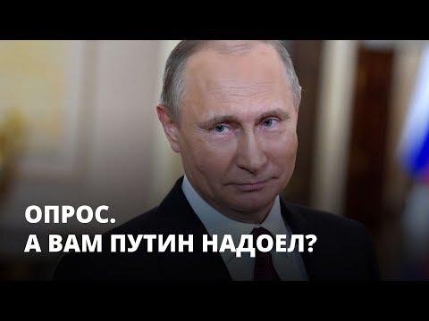 А вам Путин надоел?
