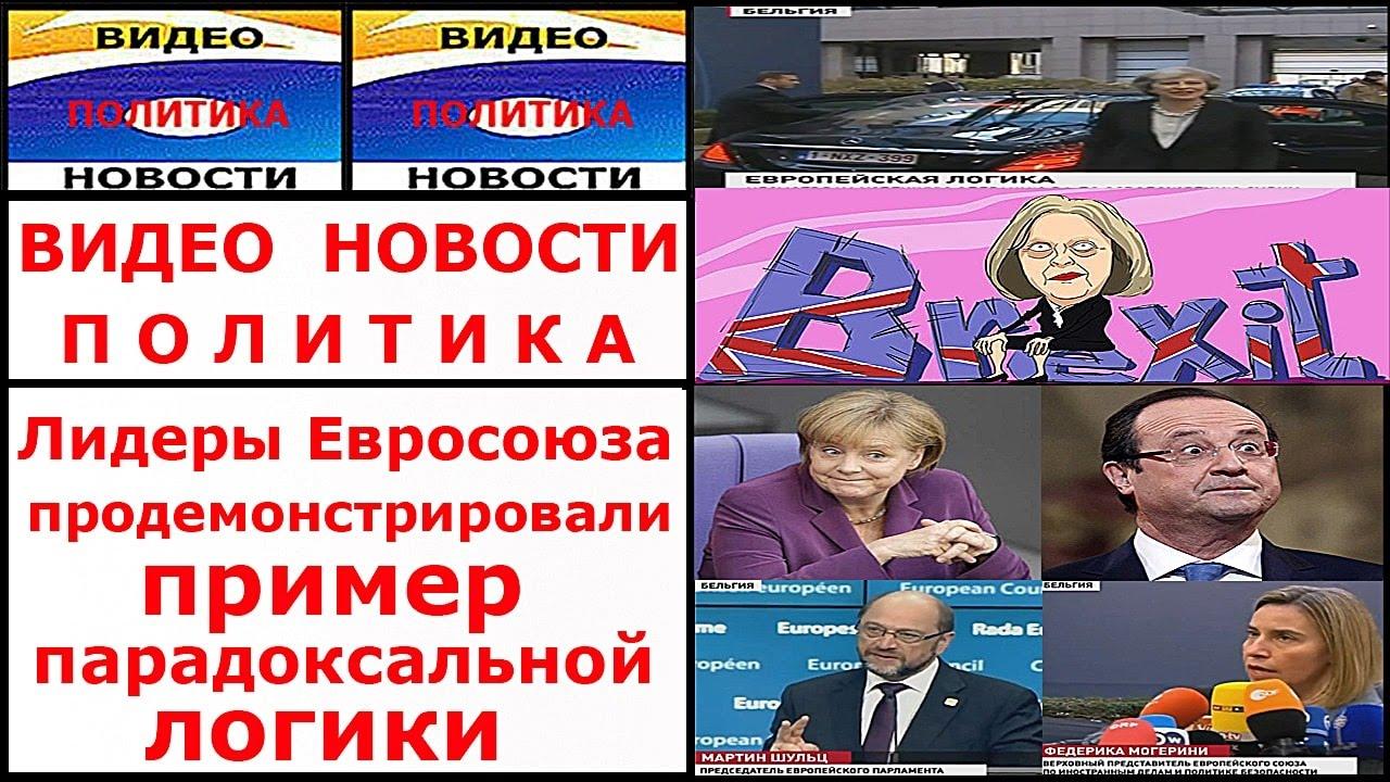 Лидерская Политика. Видео Новости. Парадоксальная | новости политики видео смотреть бесплатно