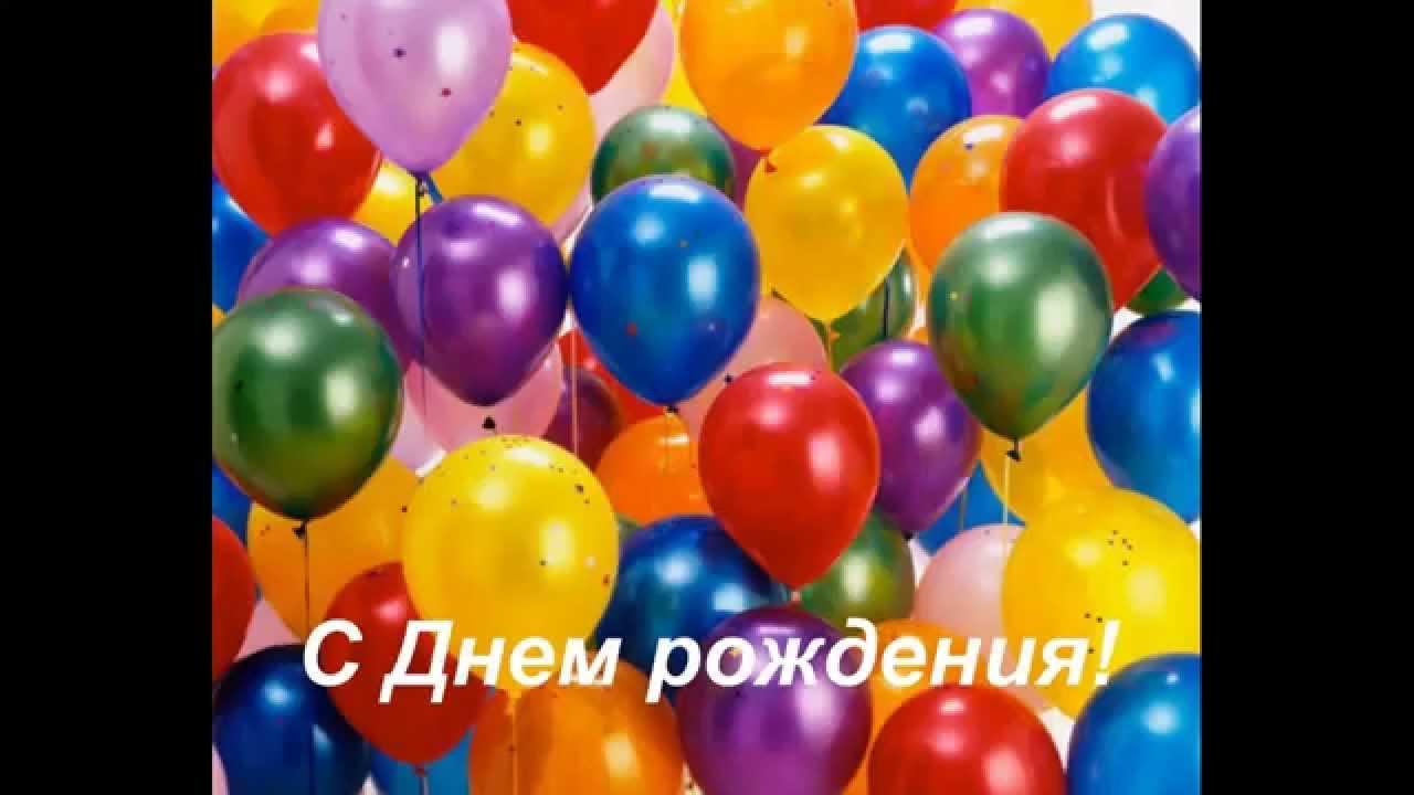 Поздравления с днём рождения мужчине универсальные
