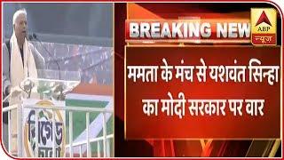 कोलकाता में ममता की महारैली में जुटा मोदी विरोधी मोर्चा | ABP News Hindi