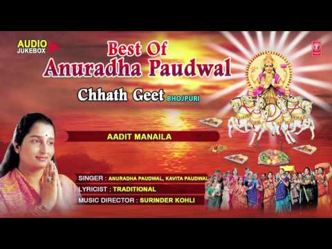 BEST OF ANURADHA PAUDWAL CHHATH GEET | BHOJPURI Audio Jukebox | 2015