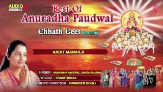 BEST OF ANURADHA PAUDWAL CHHATH GEET   BHOJPURI Audio Jukebox   2015