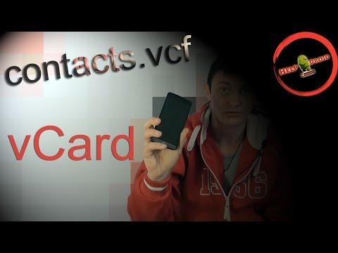 Как открыть контакты vcf на компьютере