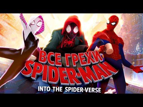 """Все грехи и ляпы """"Человек-паук: Через вселенные"""""""
