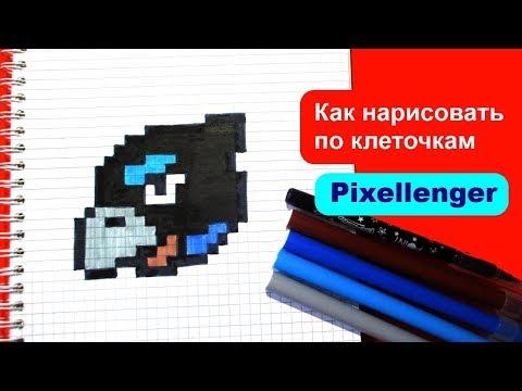 Ворон Бравл Старс Как рисовать по клеточкам Простые рисунки Brawl Stars How to Draw Pixel Art