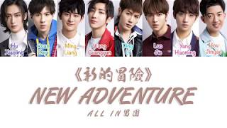 ALL IN (挺齐全战队) - 新的冒险 New Adventure (Finalists of The Next Top Bang 下一站传奇) [ENG/中文 Lyrics]