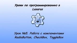 Уроки програмування в Lazarus. Урок №5. Робота з компонентом RadioButton, CheckBox, ToggleBox