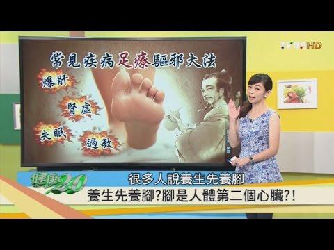 常見疾病足療驅邪大法 4招趕走擾人病痛 健康2.0 20160917 (完整版)