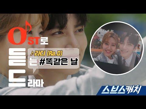 [오듣드] 라디 (Ra. D) - 똑같은 날 (수상한 파트너 OST Part 3) 《스브스캐치 OST로 듣는 드라마》