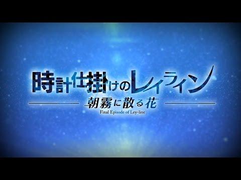時計仕掛けのレイライン -陽炎に彷徨う魔女- PS Vita