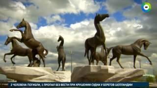 Туркменистан: в стране небесных коней
