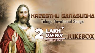 S.P.B, P. Susheela, S.P. Shailaja ll Kreesthu Ganasudha ll Telugu Devotional Songs