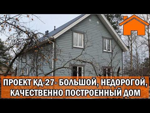 Kd.i: Большой бюджетный дом, шикарно построенный. Проект кд-27.