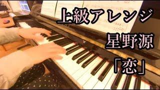 恋 - 星野源 - Piano Cover - 逃げるは恥だが役に立つ - ED