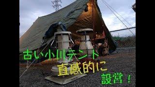 古い小川テントを直感的に設営 thumbnail