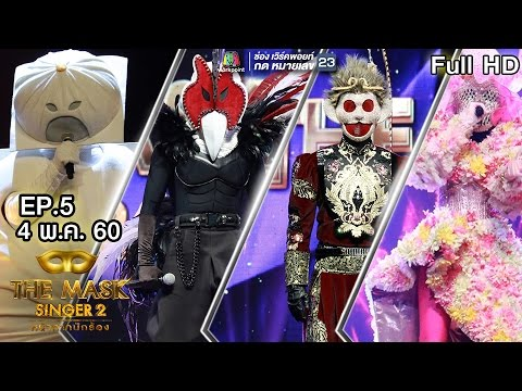 THE MASK SINGER หน้ากากนักร้อง 2 | EP.5 | Semi-Final Group A | 4 พ.ค. 60 Full HD