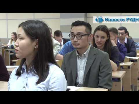 Конференция «Мировое хозяйство в XXI в.: глобализация и регионализация»