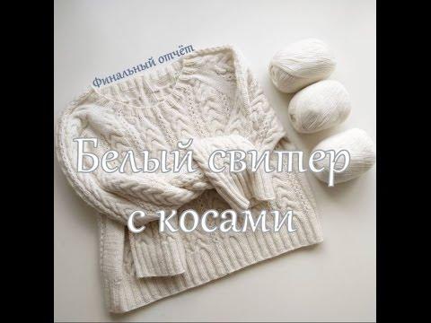 Мужской белый свитер с косами спицами описание и схема