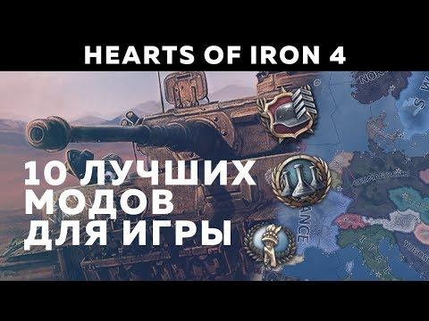 10 ЛУЧШИХ МОДОВ НА HEARTS OF IRON 4 / 2 ЧАСТЬ