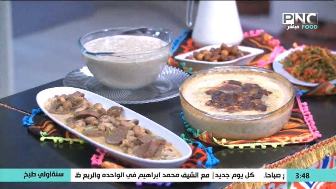 سنة أولي طبخ مع الشيف سارة عبد السلام | طريقة عمل بطاطس جراتان وبيكاتا لحمة وشوربة كريمة مشروم