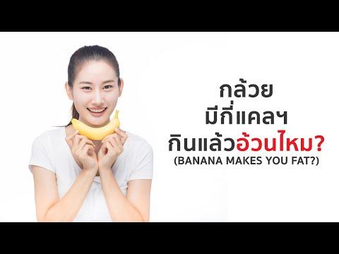 กล้วย มีกี่แคลฯ & กินแล้วอ้วนไหม?
