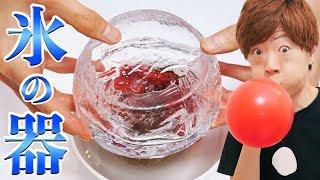 風船と水で芸術的な氷の器が作れるってマジ!?(ハプニングありw) thumbnail