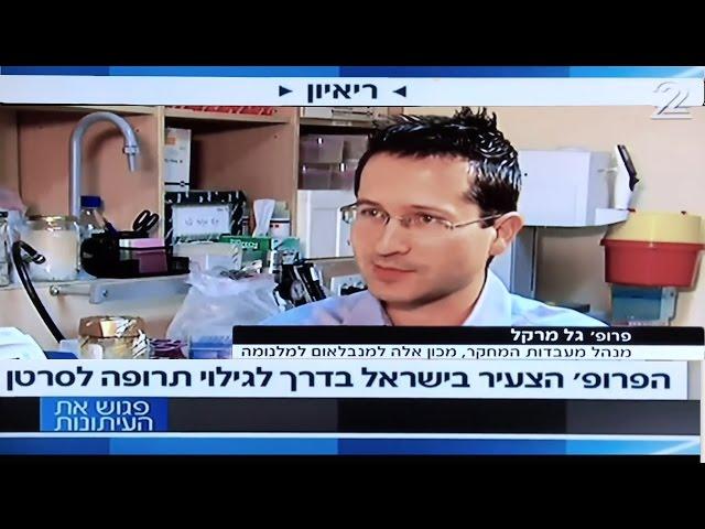 פרופ׳ גל מרקל משוחח עם רינה מצליח ב״פגוש את העיתונות״ - 19/12/15 - ערוץ 2