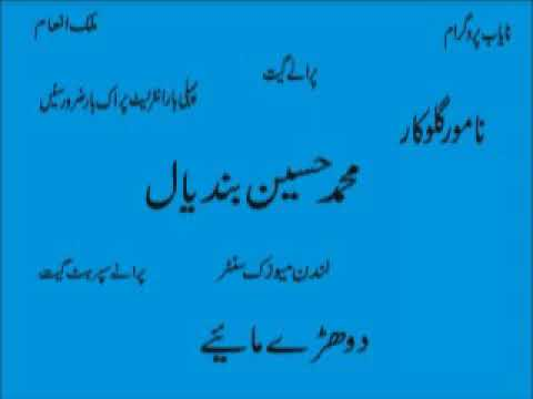 Muhammad Hussain Bandial Dil Badshah Hay Vol 75