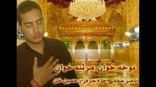 Hyderabad Azadari-Sarfaraz Hussain Khan Noha Amma Bas Aik Rat Kah Maymaan hai Husain A.S