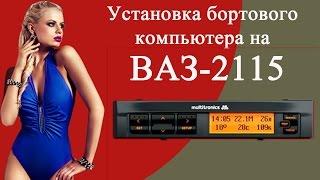 видео Бортовой компьютер ВАЗ 2115: инструкция по эксплуатации