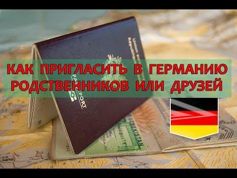 Как пригласить в Германию родственников или друзей. Образец приглашения.