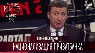 Национализация ПриватБанка, принятие бюджета и ж/д реформы | Валерий Жидков - Вечерний Киев 2016