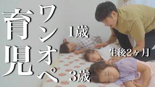 【パパのワンオペ育児】3人の娘とお留守番!生後2ヶ月&1.3歳児とのリアルな1日に密着【ママに感謝】