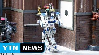 국산 로봇 '휴보', 세계 정상에 올랐다 / YTN