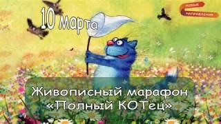 "Живописный онлайн марафон ""Полный КОТец"""