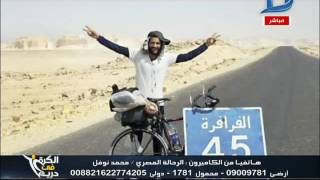 الكرة فى دريم |الرحالة محمد نوفل يصل الكاميرون على ظهر دراجة لتشجيع منتخب مصر بالجابون