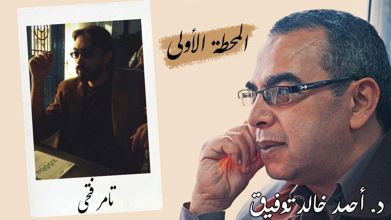 د. احمد خالد توفيق   المحطة الاولى: تامر فتحي