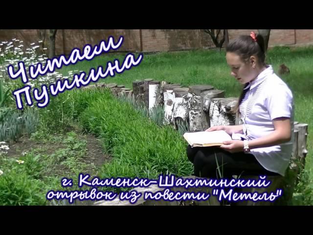 Изображение предпросмотра прочтения – ЕкатеринаБалаева читает произведение «Метель» А.С.Пушкина