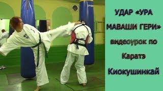 """УРОКИ Каратэ Киокушинкай - Удар """"УРА МАВАШИ ГЕРИ"""" урок № 6.2. (Kick """"Ura Mawashi Geri"""")"""