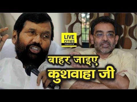 LJP की अपील- NDA से बाहर जाएं Upendra Kushwaha, PM Modi और Amit Shah से की अपील l LiveCities