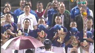 IBAF世界少棒錦標賽  中華隊奪冠國旗歌