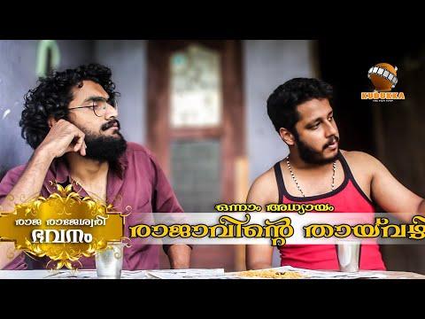 Raja Rajeswaree Bhavanam | Ep 01 | രാജാവിന്റെ തായ്വഴി | KUDUKKA The Film Corp