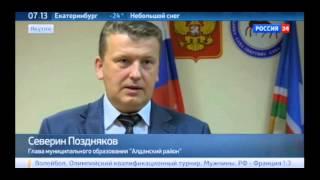 В Республике Саха (Якутия) активно переселяют граждан из аварийного жилья