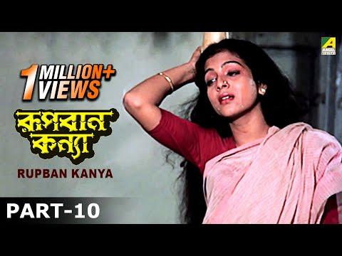 Rupban Kanya | রূপবান কন্যা | Bengali Movie – 10/13 | Biswajit